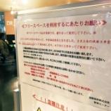 『『今昔庵』がついに閉店・・・衝撃的すぎる現在の様子がこちら!!!』の画像