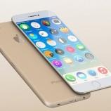 『iPhone7は3モデル!?』の画像