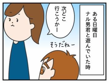 58. ナル男、日曜日の憂鬱