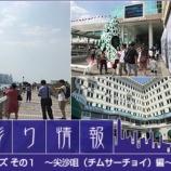 『香港彩り情報「香港滞在6時間シリーズ その1~尖沙咀編~」』の画像