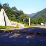 『日航機墜落現場である御巣鷹山への慰霊登山』の画像