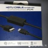 『【レビュー】720pのHDMI出力を可能にするPS2向けケーブル「HDTV Cable for PS2/ PS1」』の画像