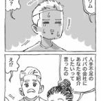 【16】海外青年が日本人女性に救われた話。
