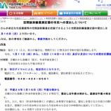 『戸田市で市民向け「空間放射線量測定器」の貸出が始まります』の画像