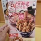 『天丼てんや西八王子店 ~えびえび桜海老天丼~』の画像