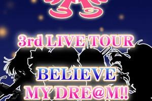 【グリマス】3rdLIVEツアー応援キャンペーンが開催!