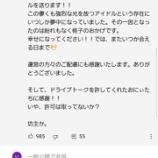 『あっちゃんからのコメントも…www オリラジ藤森が大園桃子とのYouTubeに書いた長文コメントがこちら・・・【乃木坂46】』の画像
