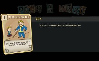 Fallout 76 PERK「Percepti-bobble」