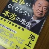 『読書感想文:世界から戦争が無くならない本当の理由/池上彰』の画像