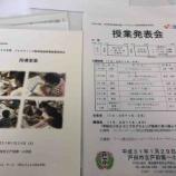 『戸田市立戸田第一小学校で「埼玉県教育委員会委託プログラミング教育推進事業研究校」授業発表会がありました。私の子供の頃とは違う目を見張る授業が実施されていました!』の画像