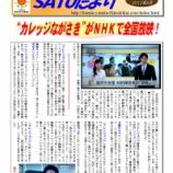 『法人広報誌「SATOだより25年5月号」を発行』の画像