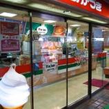 『みかづき 万代シテイバスセンター店 / 新潟 イタリアン ご当地グルメ』の画像