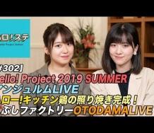 『【ハロ!ステ#302】Hello! Project 2019 SUMMER!アンジュルム LIVE、ハロー!キッチン、こぶしファクトリーOTODAMA LIVE MC:野中美希&小片リサ』の画像