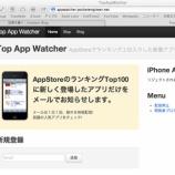 『話題のサービス「Top App Watcher」を使ってみた』の画像