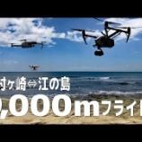 『チャンネル名/「川井浩二 / Koji Kawai」:「川井浩二が完全プロ仕様 DJI ドローンで9,000mフライトチャレンジ!Inspire2 vs Phantom4pro vs Mavic pro 飛行距離対決!2018/07/31公開」を見て。』の画像