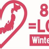 『[お知らせ] =LOVE 冬の全国ツアー「866」にて、佐々木舞香・大場花菜 のミニ成人式を行う予定【イコラブ】』の画像