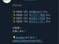 【乃木坂46】山崎怜奈の冠番組のゲストが凄い件wwwwwwww