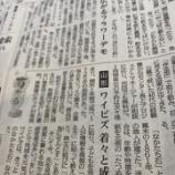 『[メディア掲載情報]河北新報に掲載いただきました!』の画像
