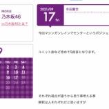 『【乃木坂46】卒業発表した寺田蘭世がブログを更新!!!『本当に出逢ってくれてありがとう・・・』』の画像