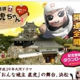 『直虎ちゃんデビュー1周年記念で家康くんのウェブサイトをジャックしている件【8/26,27限定?】』の画像