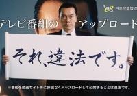 【摘発】違法動画、専門員がネット監視へ…経産省
