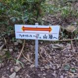 『登山道案内板が壊されました』の画像