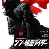『【#ボビ映21】映画『シン・仮面ライダー』超特報! #ShinKamenRider』の画像
