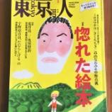 『台湾の絵本事情(『東京人』2020年3月号掲載記事に加筆)』の画像
