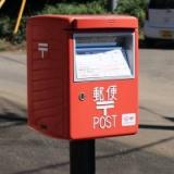 【悲報】郵便局さん、恐ろしい計画を進行中…