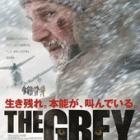 『映画 『THE GREY 凍える太陽』』の画像