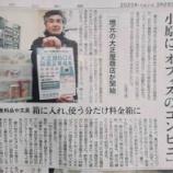 『中山間地域を支えるスーパーの新展開 / 豊田市小原地区の大正屋商店のオフィスのコンビニ「大正屋ボックス」』の画像
