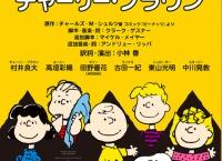 田野優花がブロードウェイミュージカル「きみはいい人、チャーリー・ブラウン」に出演決定!