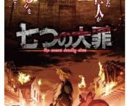 進撃の巨人×七つの大罪のコラボビジュアルイラストが公開!