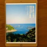 『「好きではないことをそぎ落としていく行為でもあった」トラベルジャーナリスト寺田直子氏』の画像