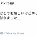 『【乃木坂46】アンゴラ村長、選抜発表を見てコメント『4期生の大加入はとても嬉しいけどやっぱり掛橋ちゃんが好きだと気付きました・・・』』の画像