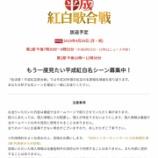 『【乃木坂46】バナナマンも出演!!NHK『平成紅白歌合戦』名場面募集キタ━━━━(゚∀゚)━━━━!!!』の画像