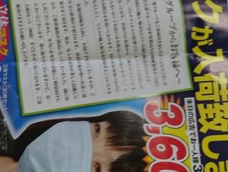 【乞食速報】マスク30個で3600円キタ━━━━(゚∀゚)━━━━!!