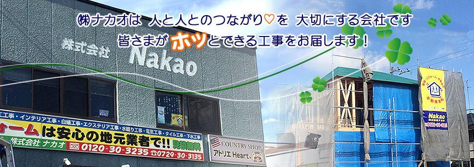 Nakaoの日々ブログ イメージ画像