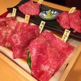 『【大門・浜松町】たまには高級焼肉!名店 焼肉くにもと本店』の画像