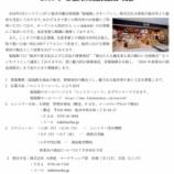 『1/26(金)【プレスリリース】2018年春夏商品商談会 開催』の画像