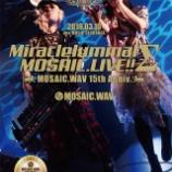 『「MiracleluminalΣMOSAIC.LIVE!!」CD発売について』の画像