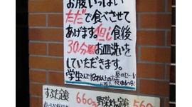 【京都】30分間の皿洗いで無料…3万人の金欠学生を支えた「餃子の王将」閉店へ