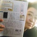 『本日発売!日経マネー「ビットコイン特集」に掲載!みてね。』の画像