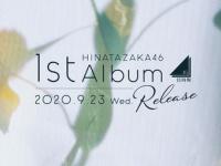 【日向坂46】1stアルバムは、CD版を買うべきか?それとも配信版を買うべきか?