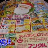 『クリスマスセール』の画像