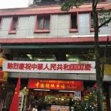 『中国の国慶節 in横浜中華街』の画像