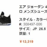 """『【2/26 18:00まで】 セール価格 ¥13,319 Air Jordan 4 Retro """"Motersports Away"""" 308497-006 クーポン情報追加』の画像"""