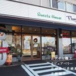 『【綾瀬市シリーズ】スウィーツハウス ピュアベリー ~ケーキ・焼き菓子・お土産・~』の画像