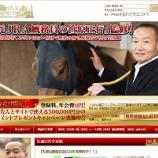 『【リアル口コミ評判】万馬券キングダム(KINGDOM)』の画像