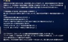 【原神】原神のシナリオが面白いかどうかはさておき、スキル時のセリフ含め日本語くらいはまともに使えるようにしてくれ